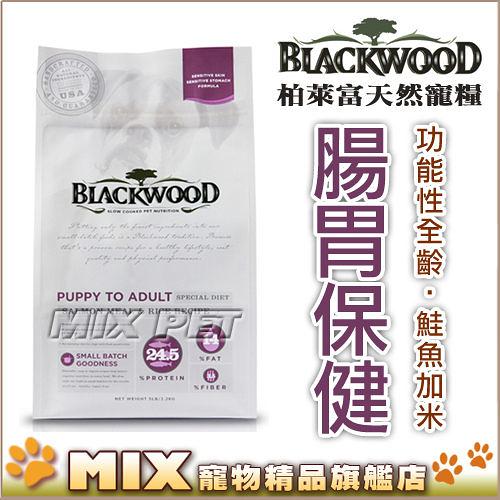 ◆MIX米克斯◆柏萊富天然糧-功能性全齡【腸胃保健(鮭魚+米) 5磅】WDJ 推薦天然糧Blackwood