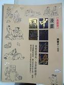 【書寶二手書T5/體育_D7I】漫畫中醫經絡圖典【典藏版】_周春才