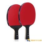 桌球拍專業乒乓球拍單拍專業級碳素底板九星直拍橫拍【勇敢者】