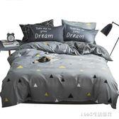 床包組 北歐簡約全棉ins床上四件套純棉被套1.8m網紅床單被子三件套床笠 1995生活雜貨igo