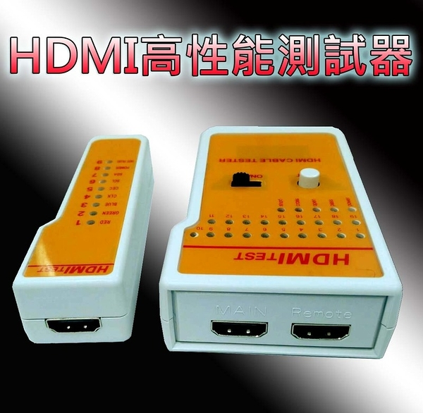[富廉網] HM-118(E) HDMI 測試器 HDMI CABLE TESTER