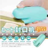 『現貨』【多功能迷你封口機】手壓封口機 密封機 食物袋 保鮮袋【BE483】