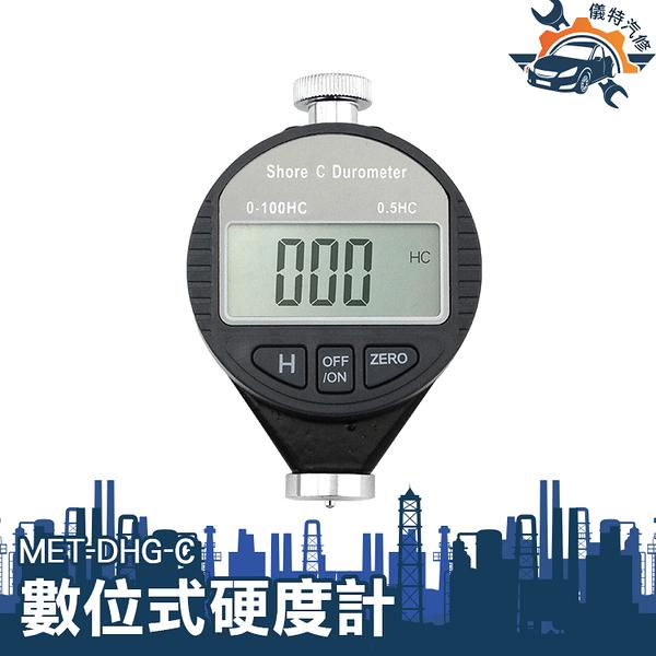 『儀特汽修』 橡膠硬度計 硬度試驗機 硬度量測設備 塑膠測量 歸零 LCD螢幕 MET-DHG-C