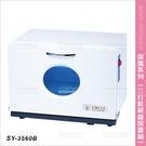 台灣典億 | SY-3560B三打裝殺菌保溫箱[25397]