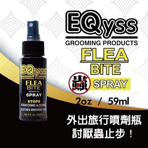 *WANG*美國EQyss-Flea Bite Spray討厭蟲止步! 外出旅行噴劑-2oz隨身瓶