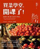 (二手書)買菜學堂,開課了! 新手採買便利冊