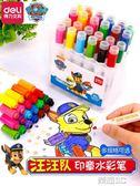 水彩筆 得力汪汪隊36色印章水彩筆 初學者手繪水彩畫筆 學生兒童幼兒園 新品