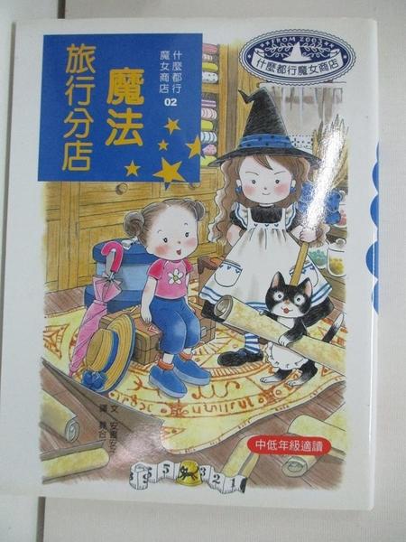 【書寶二手書T9/兒童文學_AYE】魔法旅行分店_安晝安子