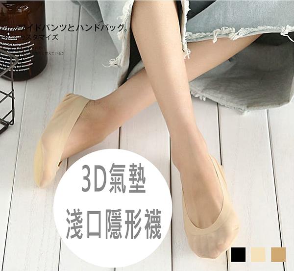 (3雙)舒適3D氣墊淺口隱形襪/防滑矽膠襪/彈力透氣襪/團購/批發
