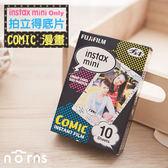 NORNS 【漫畫拍立得底片】 富士COMIC MINI 7S 8 25 50S 90 SP1 拍立得相機適用