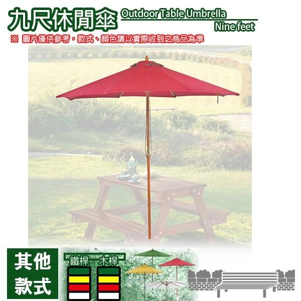 【C.L居家生活館】Y286-5 9尺木傘(木桿/紅)