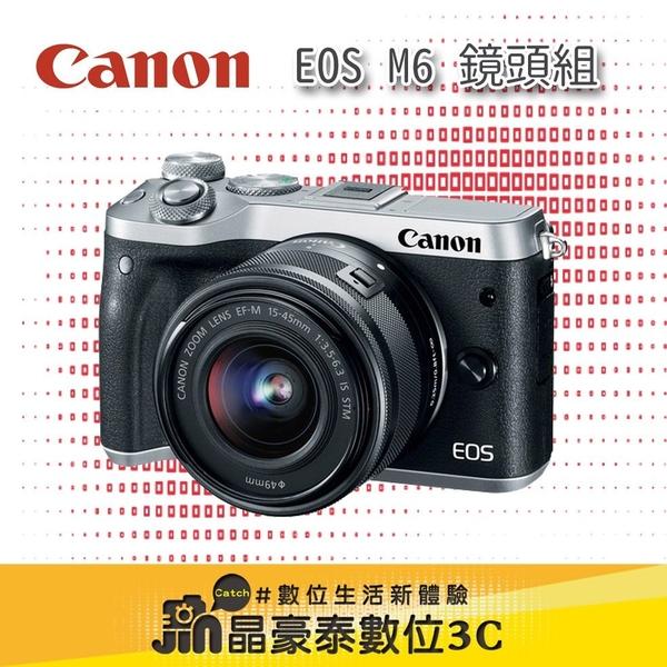 佳能 Canon EOS M6 + M 15-45mm 單鏡組 晶豪泰3C 專業攝影 平輸