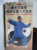 【書寶二手書T3/體育_YKG】楊式太極拳傳統套路八十五式_未拆