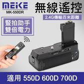 【700D 電池手把 】Meike 美科 公司貨 MK-550D 同 BG-E8 適用 700D 650D 550D