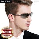 【現貨12H出貨】太陽鏡 日夜兩用變色太陽眼鏡