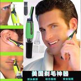 剃毛神器黑科技男士剃須刀刮腋毛神器肛門脫毛器女士私處毛【快速出貨限時八折】