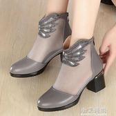 夏季真皮網靴女涼靴網紗涼鞋高跟包頭單靴中跟鏤空女鞋大碼媽媽鞋 小艾時尚