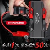 應急電源 控途汽車應急啟動電源12V備用電瓶啟動器打火充電搭電寶救援神器