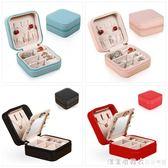 首飾收納盒歐式公主耳釘耳環戒指盒 韓國小號首飾品整理盒收拾盒 漾美眉韓衣