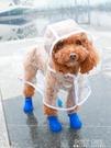 狗狗雨衣泰迪柴犬小型犬中型犬雨披小狗全包柯基防水雨天寵物衣服 夏季狂歡