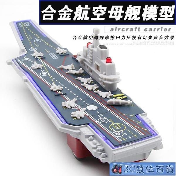 航母模型合金航空母艦遼寧號兒童軍事玩具艦船軍艦聲光回力 3C數位百貨