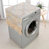 全自動滾筒洗衣機蓋布單開門冰箱防塵罩布蓋巾