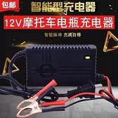 【快出】智慧12V踏板摩托車電瓶充電器1220AH蓄電池修復充電機乾水通用型