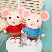 可愛老鼠毛絨玩具布娃娃大抱枕公仔女孩生肖鼠玩偶鼠年吉祥物70公分 YYP 交換禮物