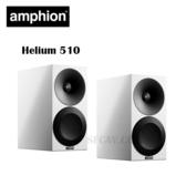 【竹北勝豐群音響】amphion Helium 510 書架型喇叭 北歐芬蘭之聲
