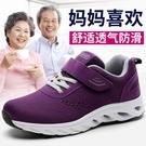 秋季中年運動鞋女鞋軟底舒適健步休閒老人鞋...