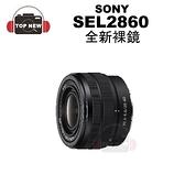 SONY 索尼 SEL2860 全新裸鏡 E接還 全片福 鏡頭 裸鏡 非盒裝