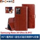 【默肯國際】IN7 瘋馬紋Samsung Galaxy Note 20 Ultra (6.9吋) 錢包式 磁扣側掀PU皮套 手機皮套保護殼