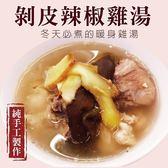 【海肉管家-全省免運】剝皮辣椒雞湯獨享包X6包(330g±10%/包)