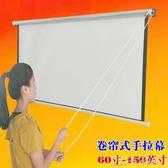 幕布 手拉投影60 72 84 100 120 150寸手動窗簾式壁掛投影儀幕訂做 卡卡西