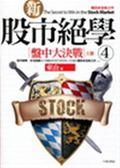 書新股市絕學(4 )盤中大決戰(上冊)