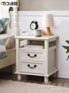 久沐森實木床頭櫃美式床邊櫃歐式臥室收納櫃簡約現代迷你小窄櫃子WD 小時光生活館