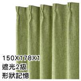 窗簾 LENA MYGR 150×178×1 NITORI宜得利家居