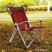 折疊椅戶外折疊椅超輕加厚鋁合金便攜靠背椅野外露營燒烤沙灘休閒釣魚椅 多色小屋YXS