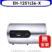 (無安裝)櫻花【EH-1251LS6-X】12加侖臥式(與EH-1251LS6同款)熱水器儲熱式