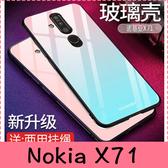 【萌萌噠】諾基亞 Nokia X71 (6.39吋) 小清新漸變玻璃系列 全包矽膠軟邊 鋼化玻璃背板 手機殼 手機殼