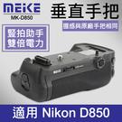 【現貨】公司貨 D850 電池手把 一年保固 Meike 美科 MK-D850 另有遙控器 可選購