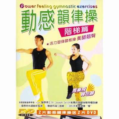 動感韻律操DVD (階梯篇)