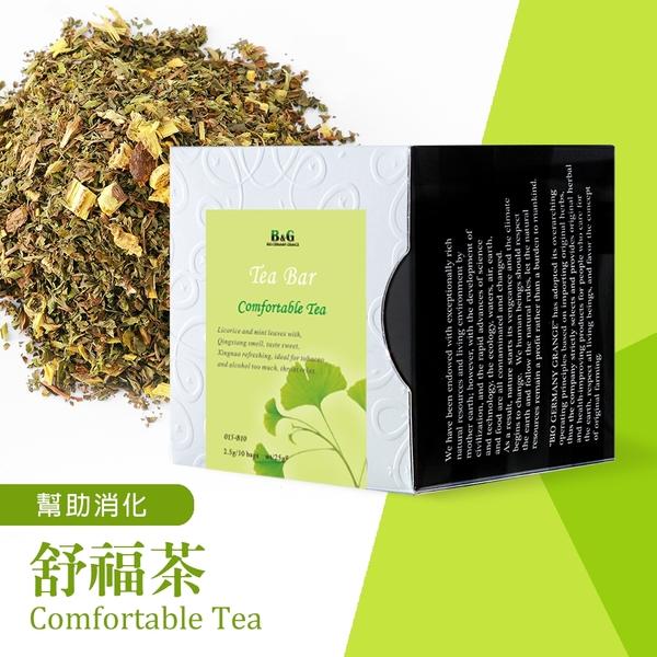 【德國農莊 B&G Tea Bar】舒福茶茶包盒10入 (2.5g*10包)