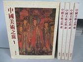 【書寶二手書T3/藝術_FJK】中國美術之旅_1~5冊合售