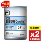 亞培 管灌安素液 (管灌專用) 237ml 24罐X2箱 專品藥局【2015202】