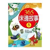 童話小百科-365床邊故事(冬)(典藏版)