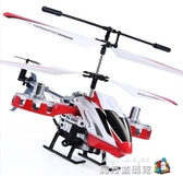 遙控飛機無人直升機兒童玩具飛機模型耐摔搖控充電超長續航飛行器 魔方數碼館
