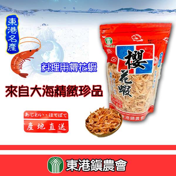 東港鎮農會-料理用櫻花蝦600g