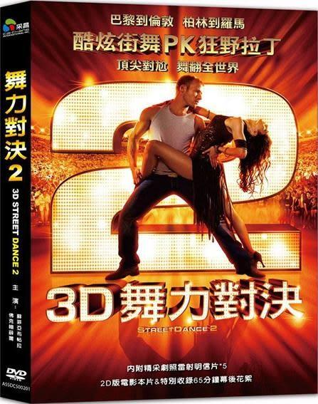 舞力對決2 DVD 內附精采劇照雷射明信片 (音樂影片購)