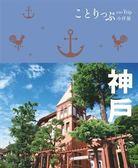 co-Trip日本系列(5):神戶小伴旅